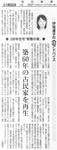 091112「200年住宅常陸の家」.jpg