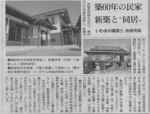 091014朝日新聞.jpg