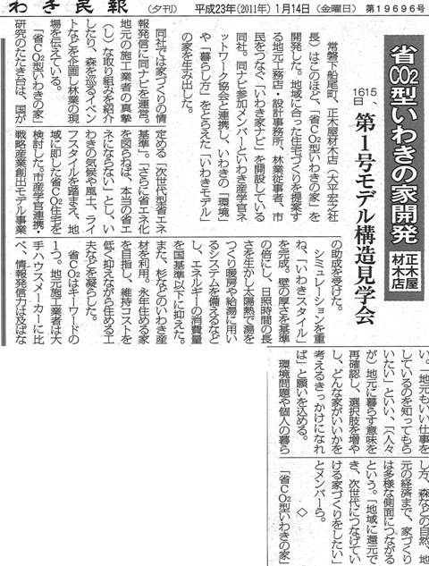 1月14日民報.jpg