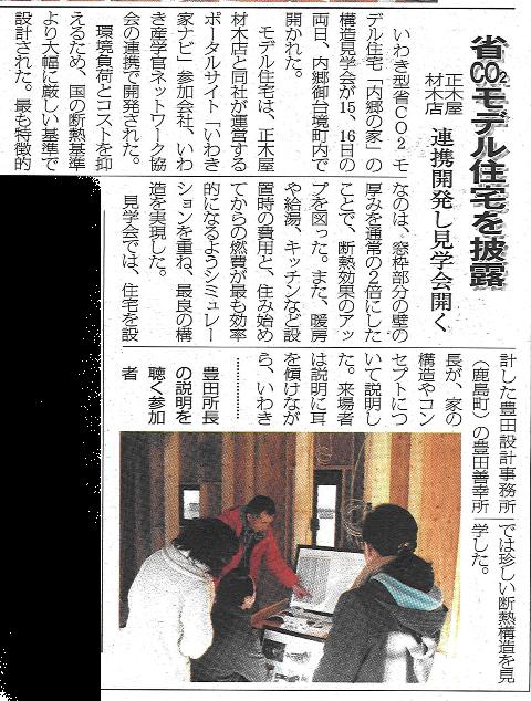 1月22日民報.png