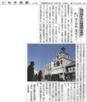 いわき民報1.jpg